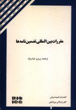 مقررات بین المللی تضمین نامه ها