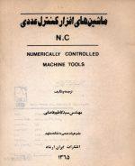 ماشین های افزار کنترل عددی -C.N