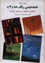 کتاب همنشینی رنگ ها (2)