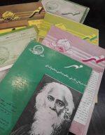 مجله مهر (شماره 1-2-3-4-5-7)