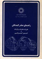 راهنمای صادر کنندگان (مقررات صادرات و واردات و امور گمرکی)