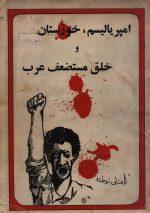 امپریالیسم ، خوزستان و خلق مستضعف عرب