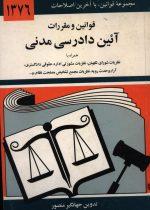 قوانین و مقررات آئین دادرسی مدنی (سال 1376)