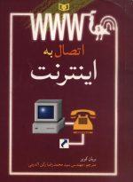 اتصال به اینترنت