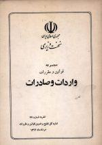 مجموعه قوانین و مقررات واردات و صادرات (مربوط از ابتدای قانونگذاری تا 15 مرداد ماه 1362)