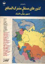 راهنمای کشورهای مستقل مشترک المنافع و جمهوریهای بالتیک