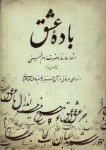 باده عشق: اشعار عارفانه حضرت امام خمینی (قدس سره) و نامهای عرفانی از آن عزیز به خانم فاطمه طباطبایی