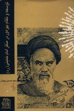 توسعه و نظام بهره ور در منظر امام خمینی (ره)