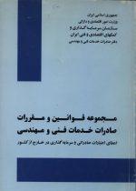 مجموعه قوانین و مقررات صادرات خدمات فنی و مهندسی