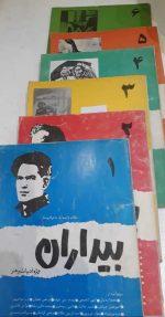 مجله بیداران - 6 شماره - ویژه ادبیات و هنر - ویژه سیاست و هنر
