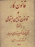 قانون کار و قانون تامین اجتماعی بانضمام آئین نامه ها و تصویب نامه های مربوطه (سال 1371)