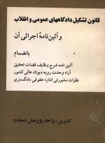 قانون تشکیل دادگاههای عمومی و انقلاب و آئین نامه اجرائی آن
