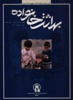 بهداشت خانواده ( شماره 21 - 22 - سال ششم 1380)
