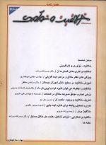 فصل نامه خلاقیت و نو آوری (شماره 1- زمستان 1381)