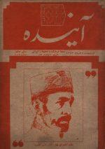 آینده (مجله فرهنگ و تحقیقات ایرانی) - اردیبهشت و خرداد 1363- سال دهم شماره 2 و3