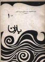 نشریه دانشجویان مدرسه عالی مدیریت گیلان (لاهیجان) (شماره 1 و شماره 9)