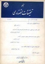 مجله تحقیقات اقتصادی (شماره 42-43)