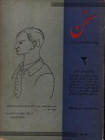 سخن (مجله ادبیات و دانش و هنر) (دوره چهاردهم - شهریور 1342)(شماره 3) ( مهر و آبان شماره 4و5)