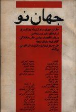 جهان نو (شماره 1 ) شماره (3) سال 24- مرداد شهریور 1348